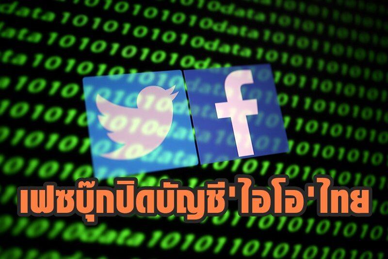 เฟซบุ๊ก ปิด 185 บัญชีไอโอในไทย หลังพบเชื่อมโยงกองทัพ