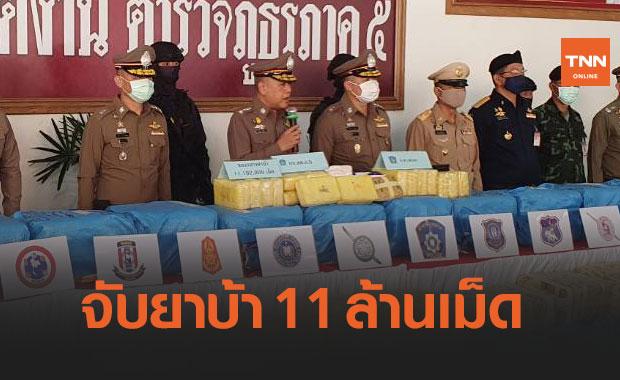 ตำรวจภูธรภาค 5 จับผู้ต้องหาลักลอบขนยาบ้ากว่า 11 ล้านเม็ด