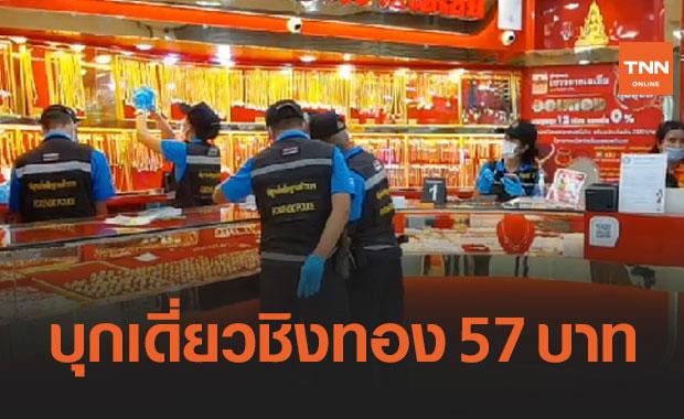 ด่วน! บุกเดี่ยวชิงทรัพย์ร้านทองในห้างดัง ราชบุรี กวาดทองร่วมล้านหนี