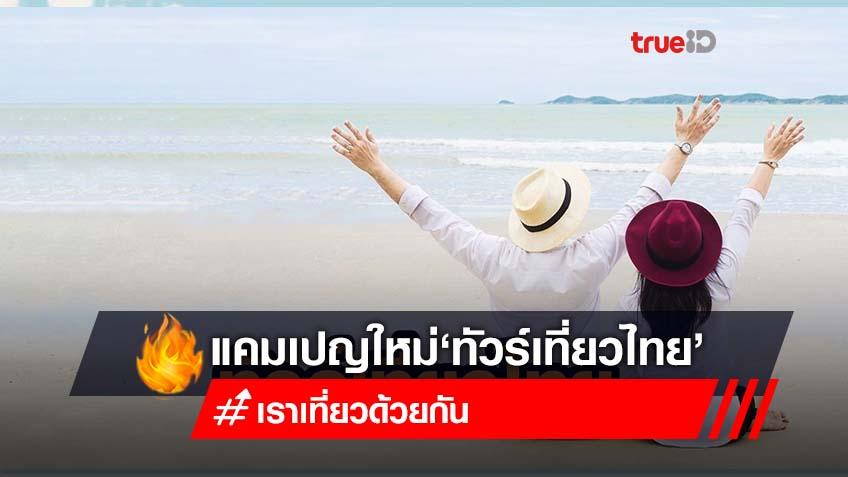 ททท. เปลี่ยนเกม แจก 5 พัน ยกเลิก 'เที่ยวไทยวัยเก๋า' ดึงวัย 18 อัพ 'ทัวร์เที่ยวไทย'