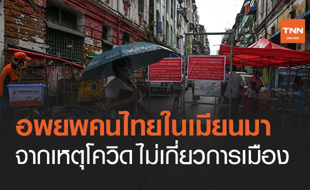 กต.แจงอพยพคนไทยในเมียนมา เหตุโควิด ไม่เกี่ยวสถานการณ์การเมือง
