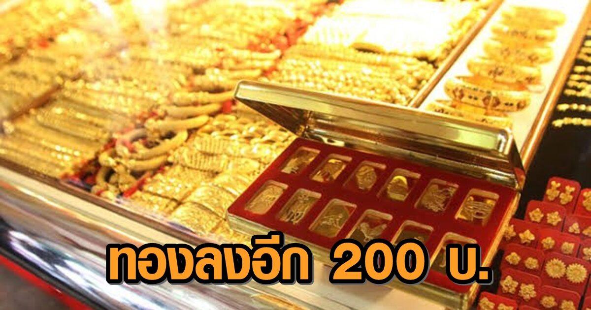 ราคาทอง วันนี้ 5 มี.ค. เปิดมา ร่วงอีก 200 บาท - ทองรูปพรรณขายออก 25,000 บาท
