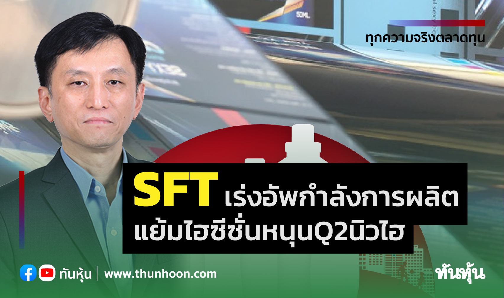 SFTเร่งอัพกำลังการผลิต แย้มไฮซีซั่นหนุนQ2นิวไฮ