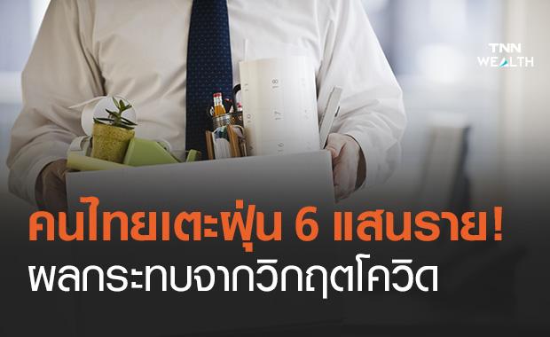 """พิษโควิด-19 คนไทย """"ว่างงาน"""" พุ่ง 6.51 แสนราย"""