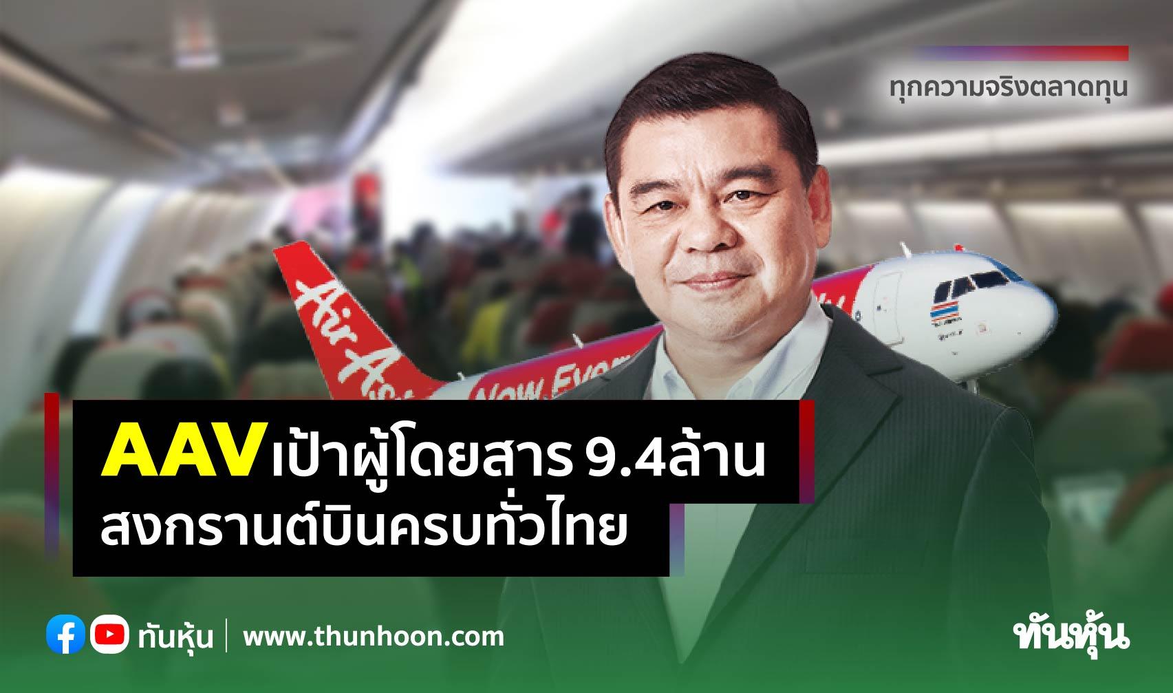 AAVเป้าผู้โดยสาร9.4ล้าน สงกรานต์บินครบทั่วไทย