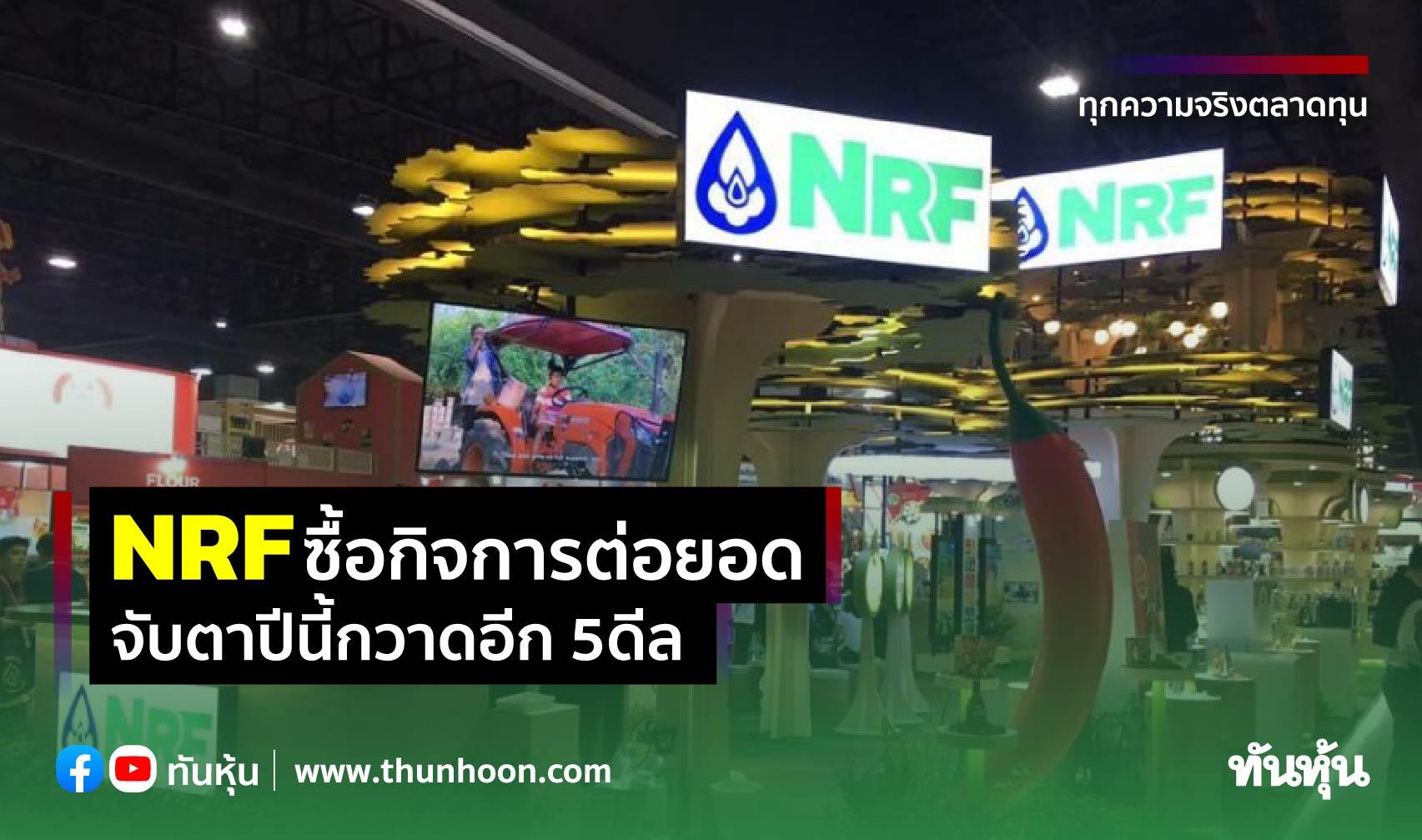 NRFซื้อกิจการต่อยอด จับตาปีนี้กวาดอีก5ดีล