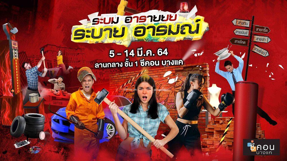 """ซีคอน บางแค จัดงาน """"ระบมอารายยย..ระบายอารมณ์"""" จัด 5 โซนให้คนไทยได้ปลดปล่อย ทุบทำลาย ร้องเต้น กิน ช้อป"""