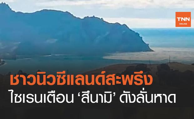 เปิดคลิปสุดหลอนไซเรนดังสนั่นเตือน 'สึนามิถล่ม' หลังนิวซีแลนด์แผ่นดินไหวใหญ่