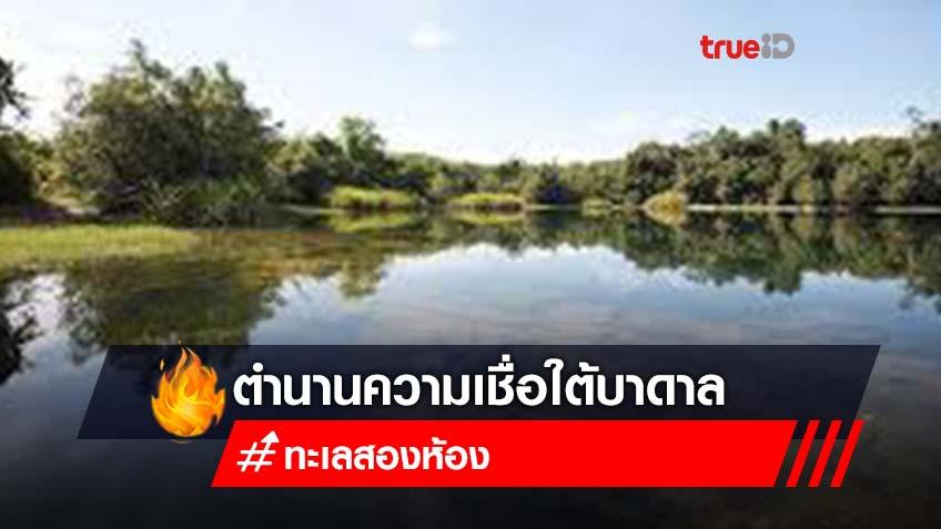 """เปิดประวัติ """"ทะเลสองห้อง"""" แหล่งน้ำจืดที่ลึกสุดในเอเชีย กับตำนานความเชื่อใต้บาดาล"""