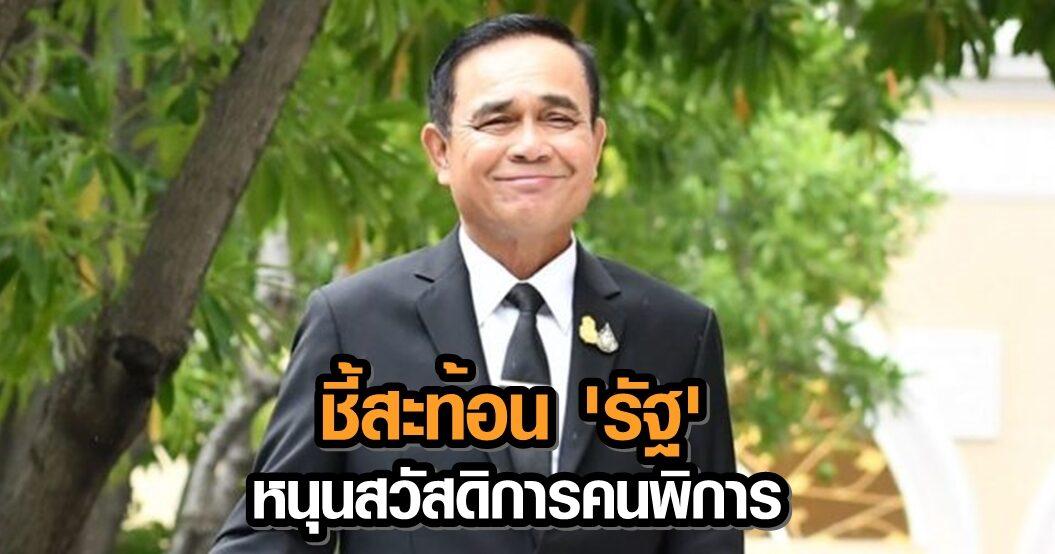'บิ๊กตู่' ชมคนไทยถูกเลือกเป็นผู้แทนคนพิการใน 'ยูเอ็น' สะท้อน 'รัฐ' สนับสนุนสวัสดิการคนพิการ