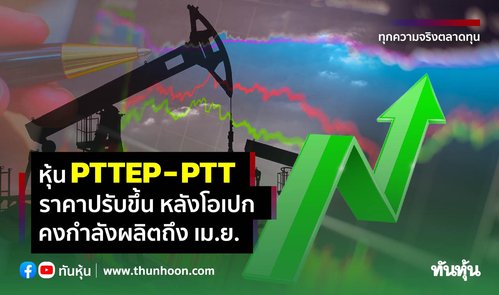 หุ้น PTTEP-PTT ราคาปรับขึ้น หลังโอเปกคงกำลังผลิตถึง เม.ย.
