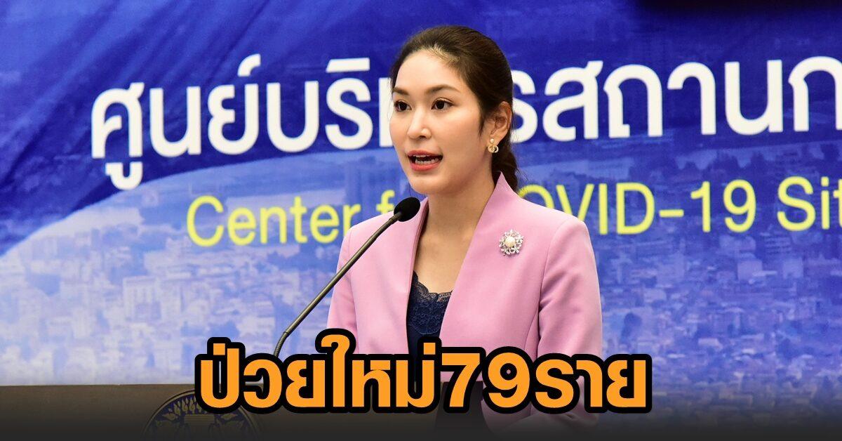 โควิดไทยวันนี้ พบผู้ป่วยรายใหม่ 79 ราย ยืนยันสะสม 26,241 คน หายป่วยแล้ว 2.56 หมื่นคน
