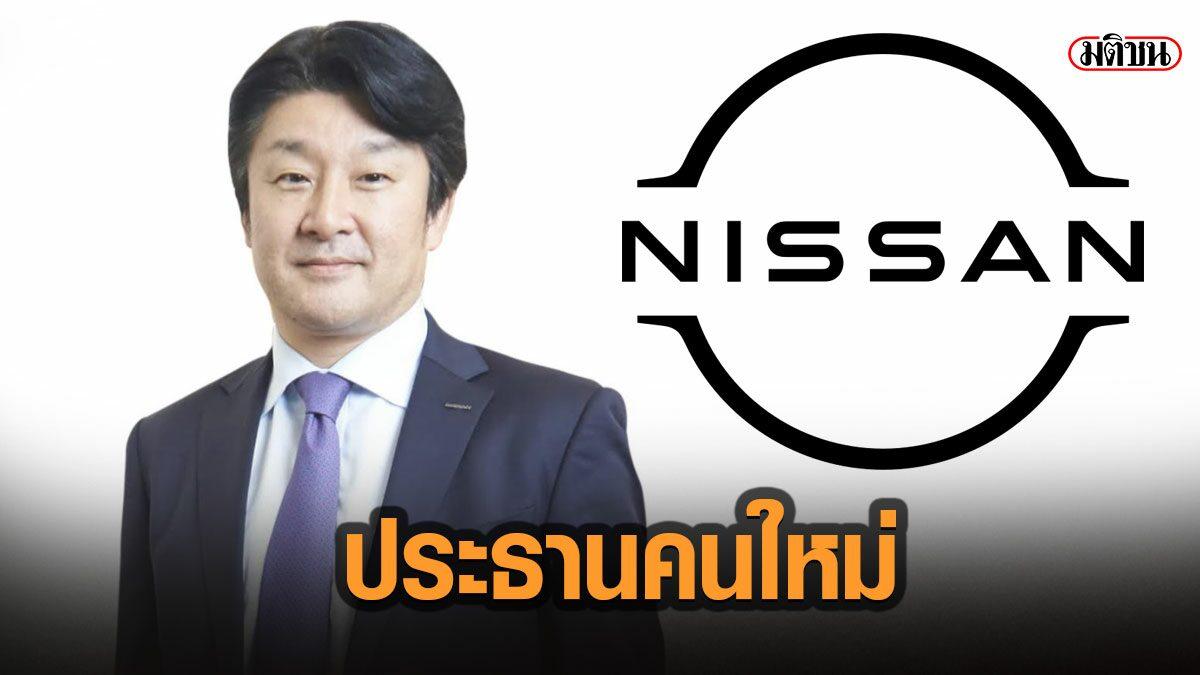 'นิสสัน' แต่งตั้ง 'อิซาโอะ เซคิกุจิ'ชาวญี่ปุ่น เป็นประธานนิสสันประเทศไทยคนใหม่