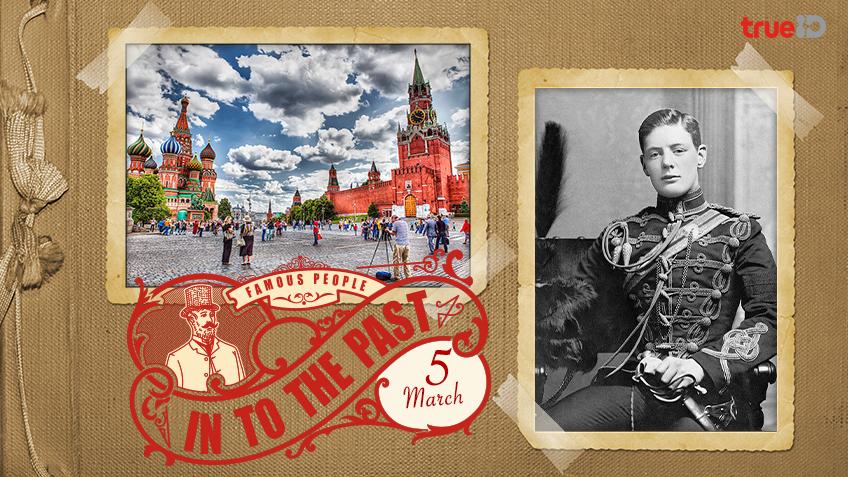 Into the past : จุดเริ่มต้นของสงครามเย็น , สหภาพโซเวียต ย้ายเมืองหลวงจาก เซนต์ปีเตอร์สเบิร์ก ไปยัง มอสโก (5มี.ค.)