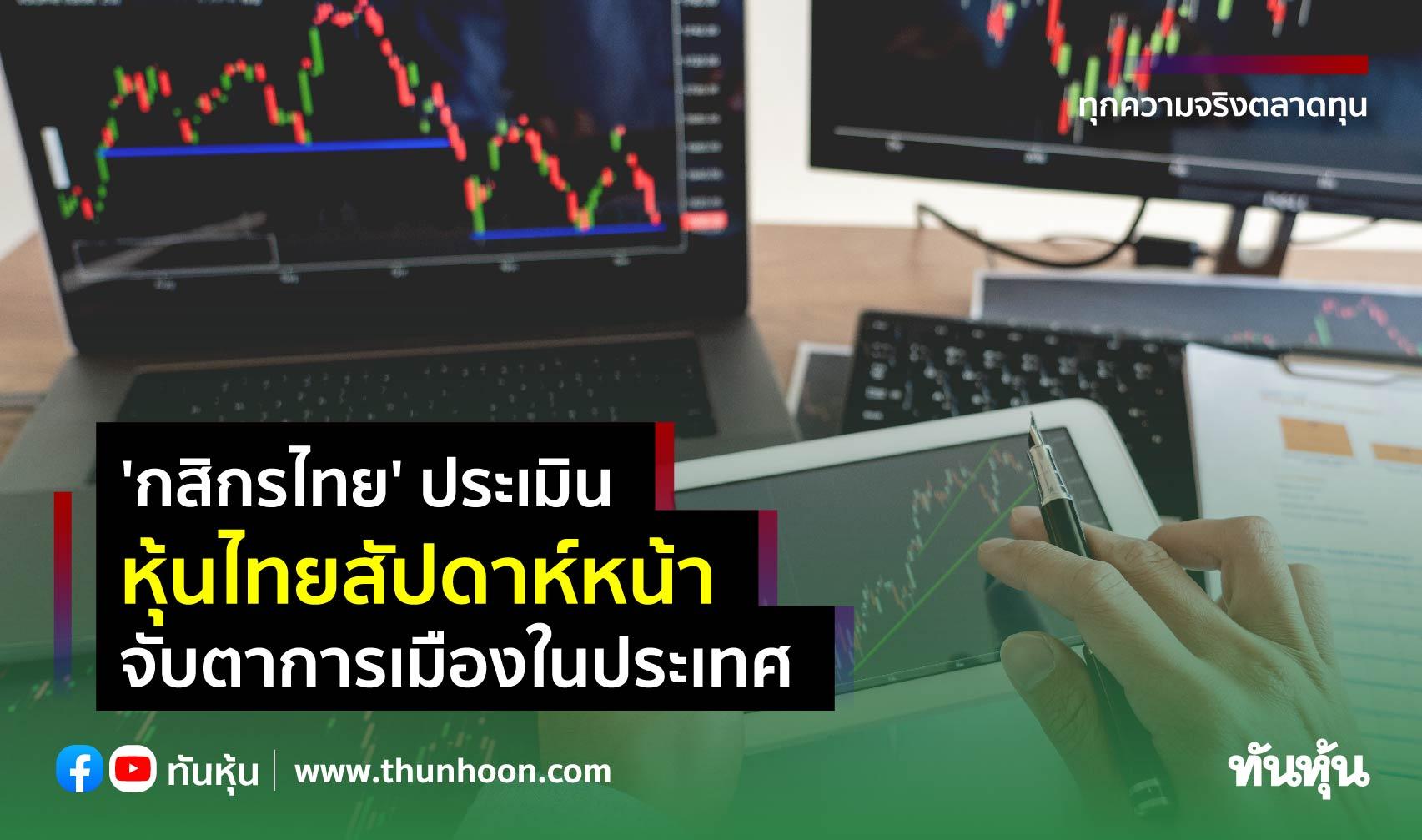 'กสิกรไทย' ส่องหุ้นไทยสัปดาห์หน้า จับตาการเมืองในประเทศ