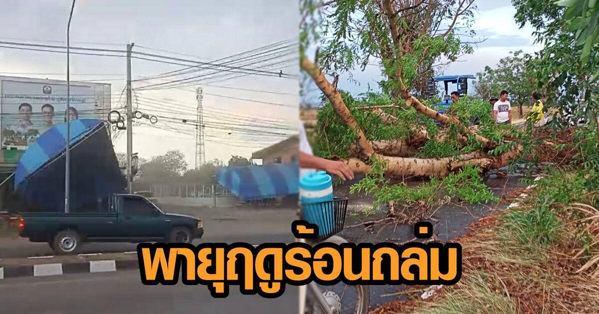 พายุฤดูร้อนพัดกระหน่ำ อ.โนนสูง โคราช ทำหลังคาเต๊นท์ปลิวเสียหาย ต้นไม้หักโค่น