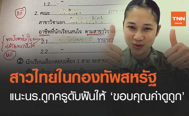ทหารสหรัฐสาวไทยส่งกำลังใจนร.ถูกครูดับฝันให้ 'ขอบคุณคำดูถูก'