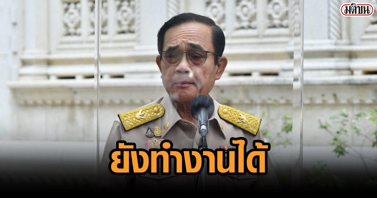 บิ๊กตู่ ฝากคนไทย ต้องรักสามัคคี-ไม่แตกแยก ย้ำระหว่างปรับครม. รบ.ยังทำงานได้ปกติ