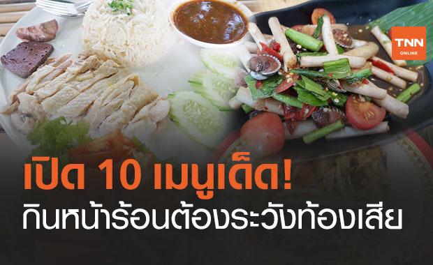 เด็ดๆ ทั้งนั้น! เปิด 10 เมนูอาหาร ช่วงหน้าร้อน เสี่ยงอาหารเป็นพิษ - อุจจาระร่วง