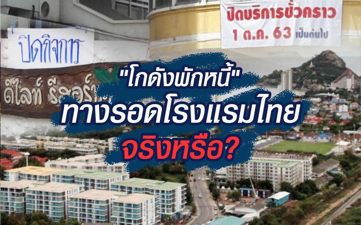 """เปิด""""โกดังพักหนี้"""" ทางรอดโรงแรมไทย จริงหรือ?"""