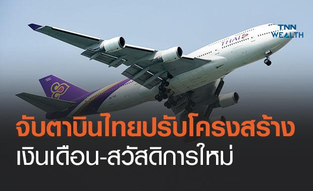 จับตา! การบินไทย ปรับโครงสร้างเงินเดือน สวัสดิการพนักงานใหม่ 8 มี.ค.นี้