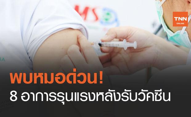 """เช็กอาการรุนแรง หลังฉีด """"วัคซีนโควิด"""" ลักษณะไหนต้องรีบพบแพทย์"""