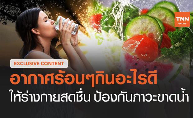 อากาศร้อนๆกินอะไรดี? ให้ร่างกายสดชื่น ป้องกันภาวะขาดน้ำ