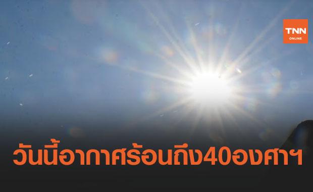 สภาพอากาศ โดย กรมอุตุนิยมวิทยา ประจำวันที่ 7 มี.ค.64