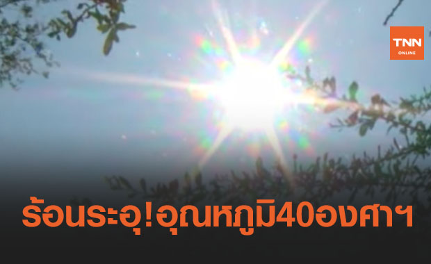 สภาพอากาศ โดย กรมอุตุนิยมวิทยา ประจำวันที่ 8 มี.ค.64