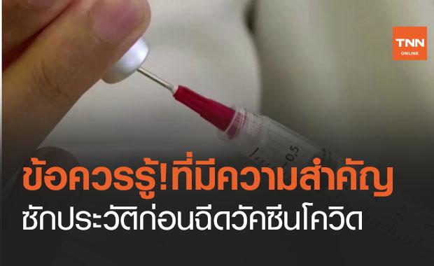 ข้อควรรู้! ซักประวัติก่อนฉีดวัคซีนโควิด ช่วยป้องกันอาการไม่พึงประสงค์รุนแรง
