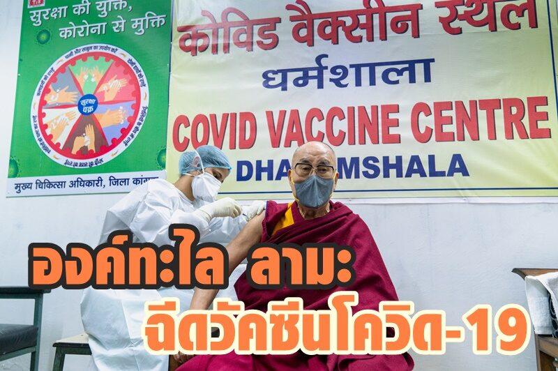 'องค์ทะไล ลามะ' ฉีดวัคซีนโควิด-19 ขอให้ประชาชนกล้าที่จะรับวัคซีน
