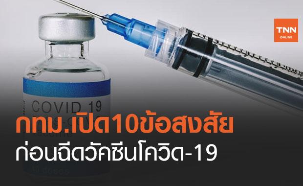 กทม.เปิด 10 ข้อสงสัยก่อนฉีดวัคซีนโควิด-19 ไปที่ใด ใครจะได้ฉีดบ้าง
