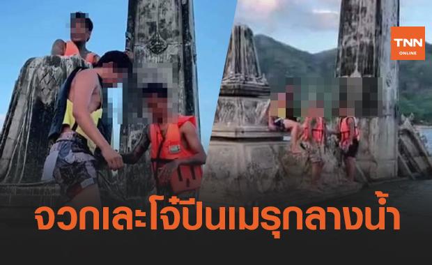 ชาวเน็ตสวดยับ! วัยรุ่นปีนเมรุเก่า จมน้ำมาหลายสิบปี
