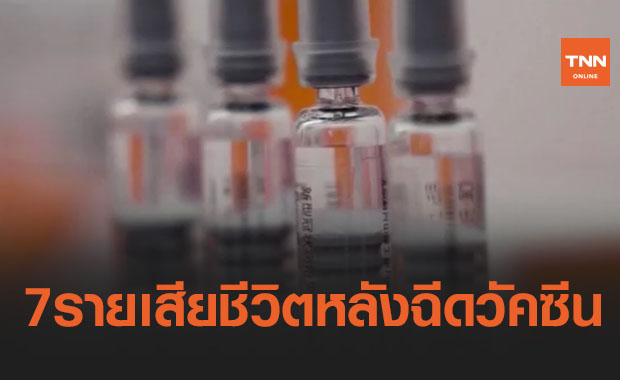 เกาหลีใต้เร่งสอบสาเหตุที่แท้จริง พบเสียชีวิตแล้ว 7 รายหลังรับวัคซีนโควิด