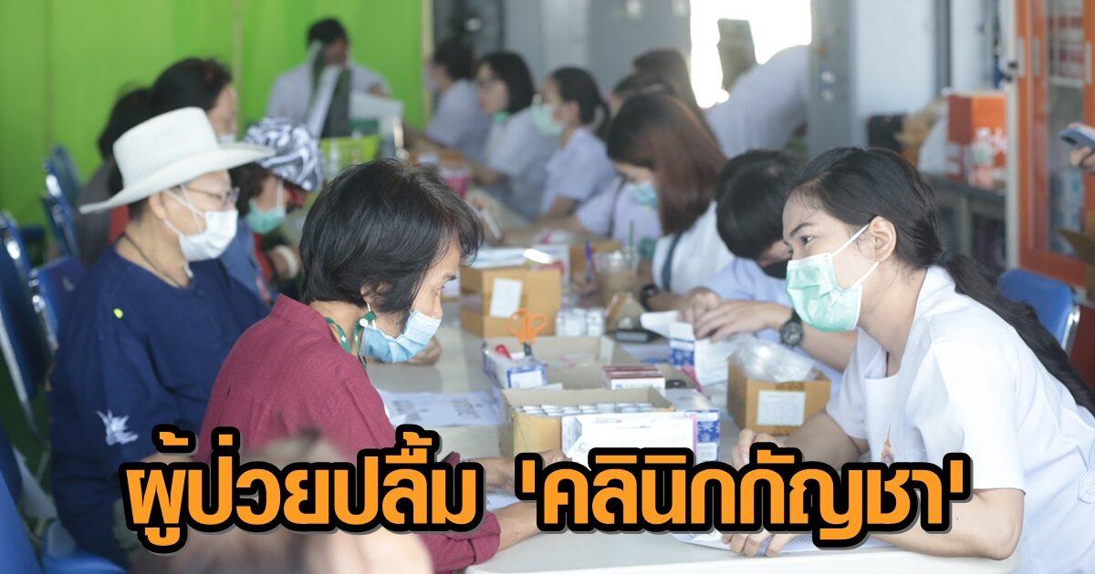 ผู้ป่วยปลื้ม 'คลินิกกัญชา' หมอดี-รักษาฟรี ชาวบ้านมีความหวัง แนะจัดอีกในกรุงเทพฯ