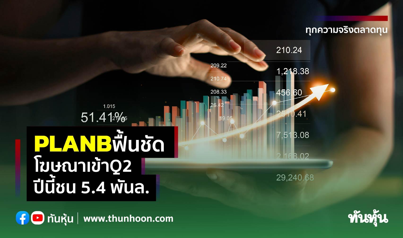 PLANBฟื้นชัด โฆษณาเข้าQ2 ปีนี้ชน5.4พันล.