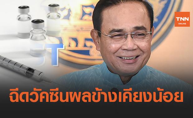 นายกรัฐมนตรีเผยผ่าน PM PODCAST บุคลากรทางการแพทย์กว่า 3,000 คน ฉีดวัคซีนโควิด-19 แล้ว