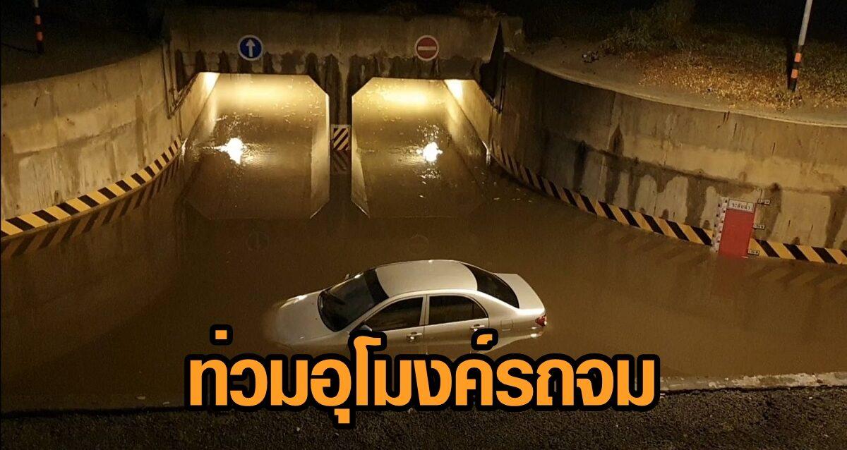 หวิดดับ ฝนตกหนักไฟฟ้าดับ ทำน้ำขังอุโมงค์ทางลอด โคราช เก๋งจมหายเกือบมิดคัน
