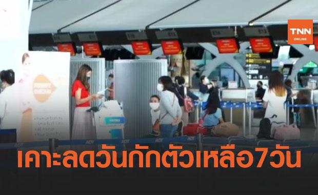 คณะกรรมการโรคติดต่อฯไฟเขียวลดวันกักตัวเข้าประเทศจาก 14 วันเหลือ 7 วัน