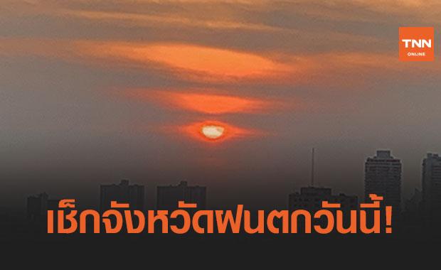 สภาพอากาศ โดย กรมอุตุนิยมวิทยา ประจำวันที่ 9 มี.ค.64