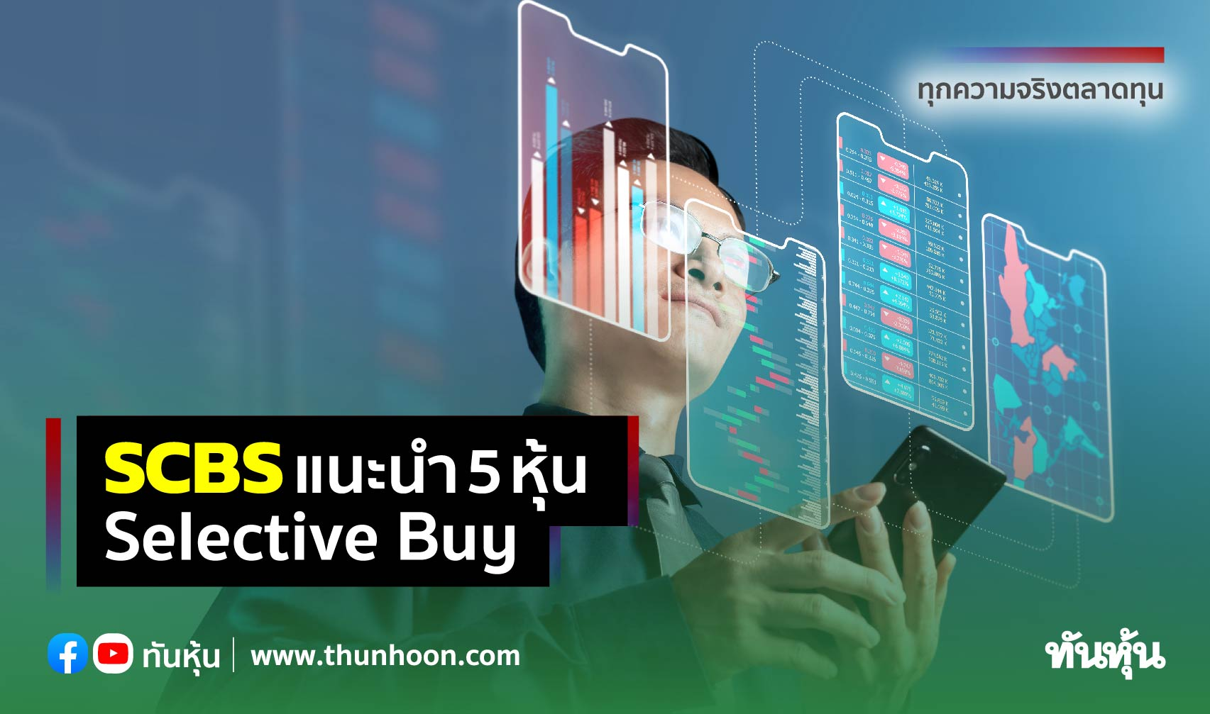 SCBS แนะนำ 5 หุ้น Selective Buy