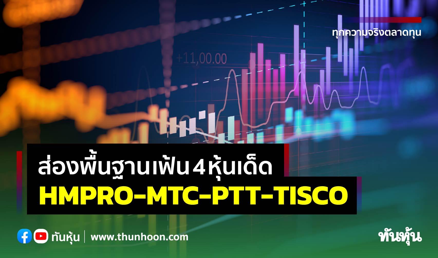 ส่องพื้นฐาน เฟ้น 4 หุ้นเด็ด HMPRO-MTC-PTT-TISCO
