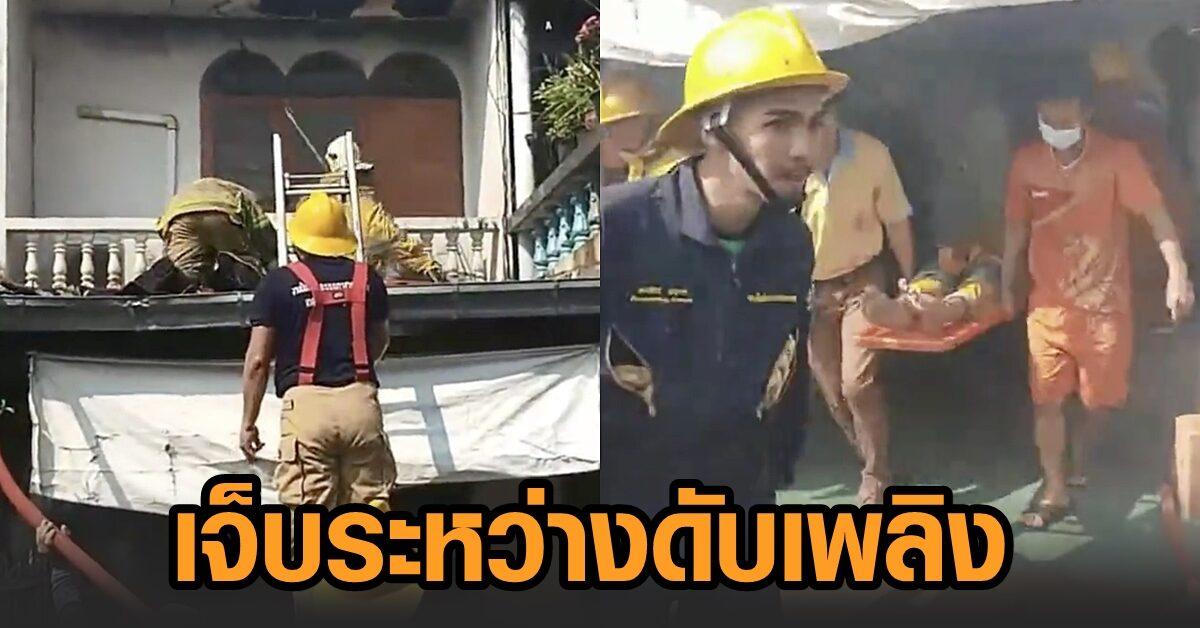 นักผจญเพลิง ทม.กาญจน์ ระงับเหตุไฟไหม้ หลังคาระเบียงชั้น 2 ยุบ ร่วงกระแทกพื้นบาดเจ็บ