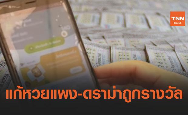 เตรียมใช้แอปฯเป๋าตัง-ถุงเงิน ซื้อขายลอตเตอรี่ แก้หวยแพง-ดราม่าถูกรางวัล
