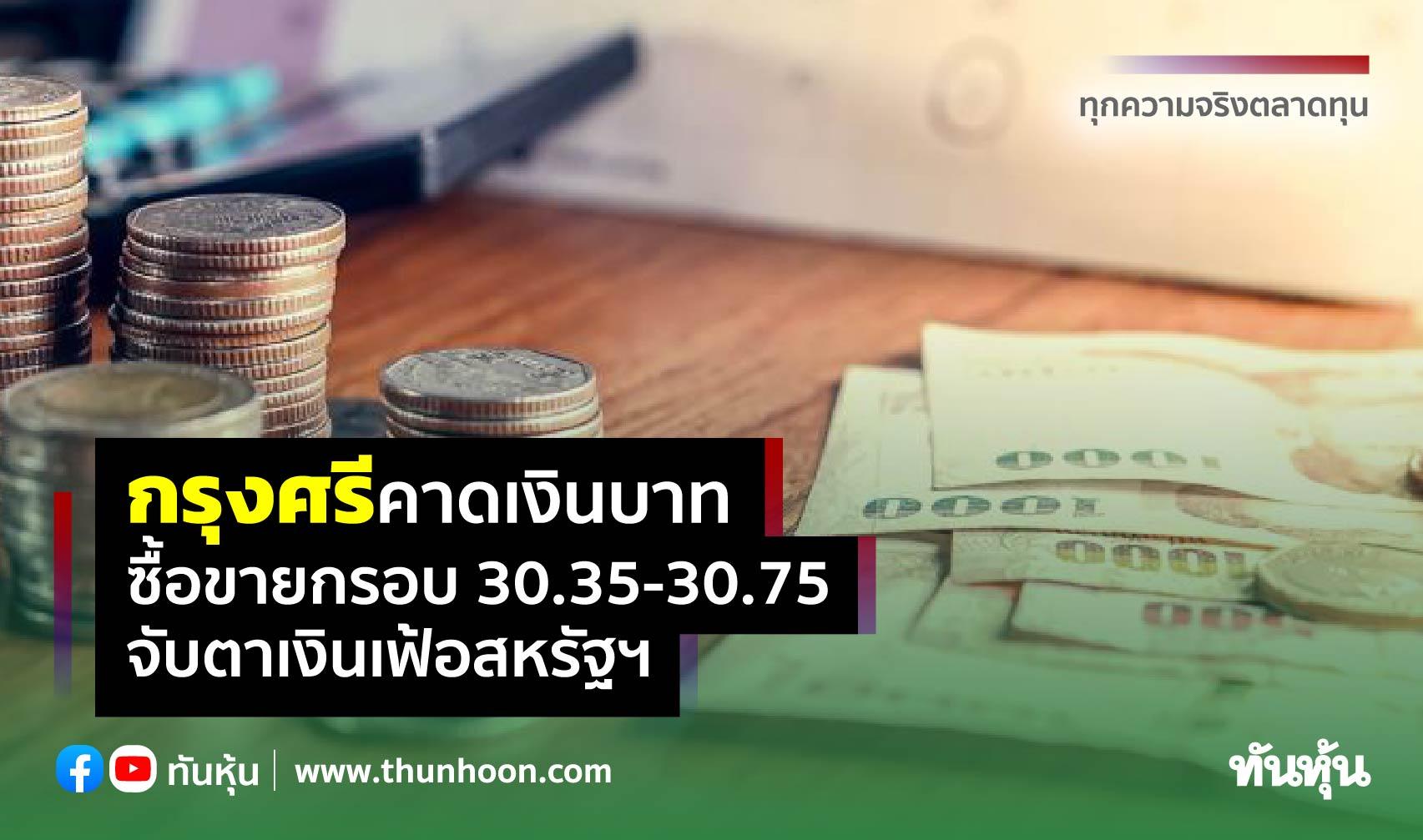 กรุงศรีคาดเงินบาท ซื้อขายกรอบ 30.35-30.75 จับตาเงินเฟ้อสหรัฐฯ