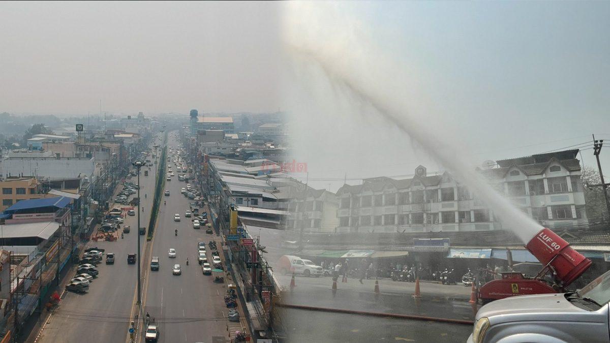 เชียงราย จมฝุ่น PM2.5 พุ่ง 181 มคก./ลบ.ม. เร่งฉีดน้ำหวังช่วยได้