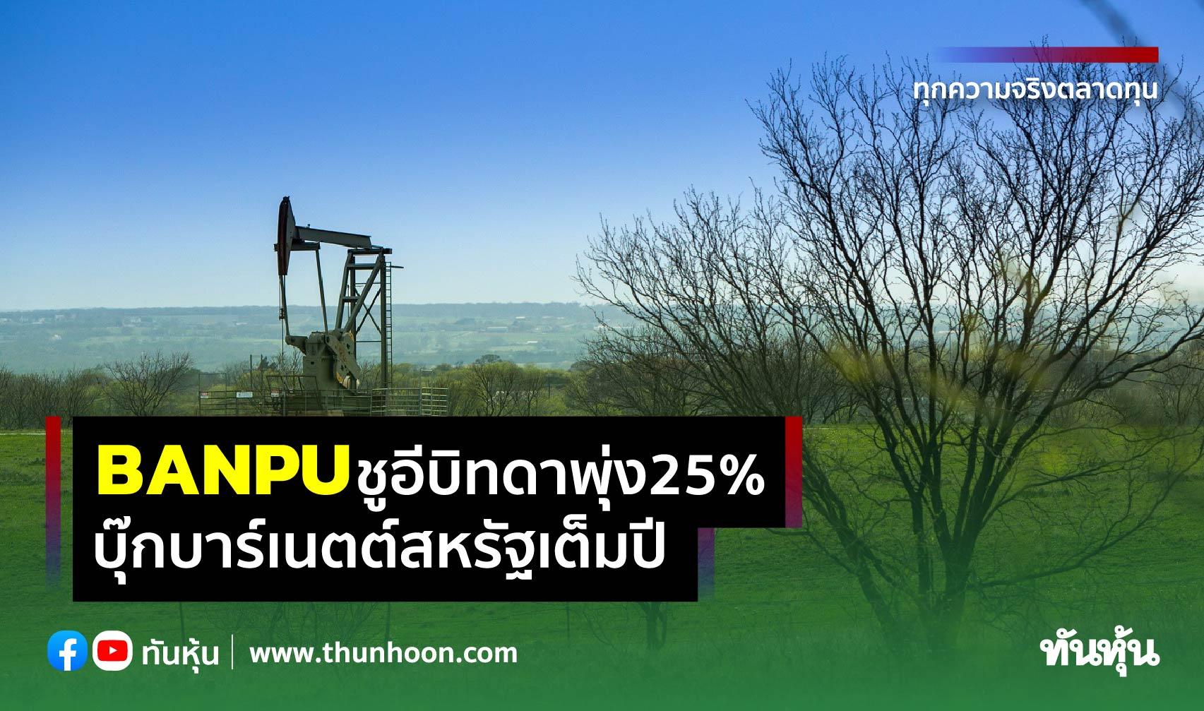 BANPUชูอีบิทดาพุ่ง25% บุ๊กบาร์เนตต์สหรัฐเต็มปี