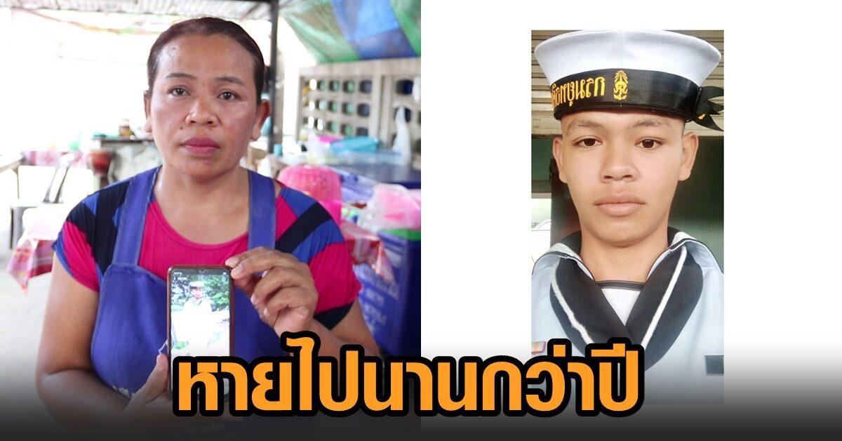 'ทหารเกณฑ์' หายตัวนานกว่าปี ทางบ้านติดต่อไม่ได้ เชื่อยังมีชีวิตอยู่ ฝาก ปชช.ที่พบเจอโปรดโทรแจ้ง