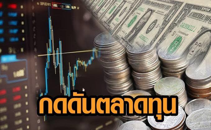 นโยบายกระตุ้นศก. ไบเดน กดดันตลาดทุนโลก กรอบเงินบาท 30.25-30.75 บาทต่อดอลลาร์