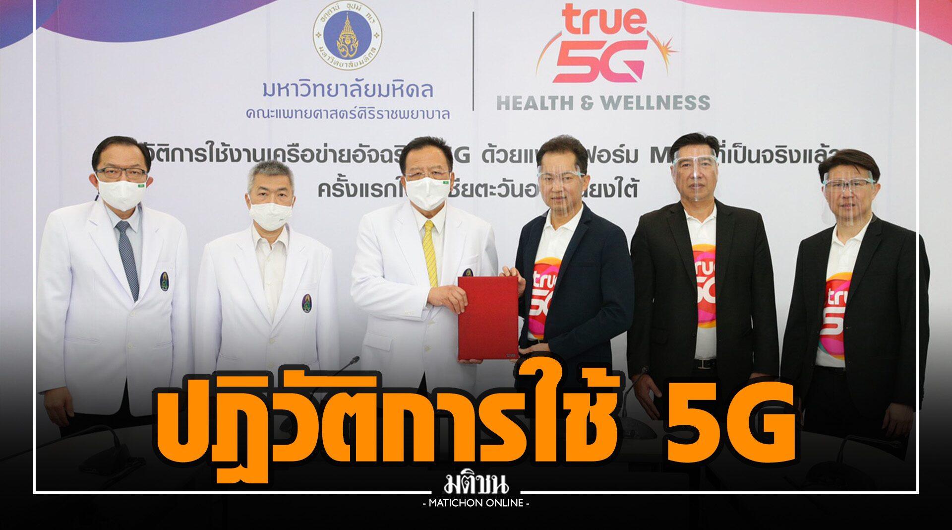 ทรู 5G ร่วมกับ ศิริราช ปฎิวัติการใช้งาน 5G ด้วยแพลตฟอร์ม MEC ครั้งแรกในเอเชียตะวันออกเฉียงใต้